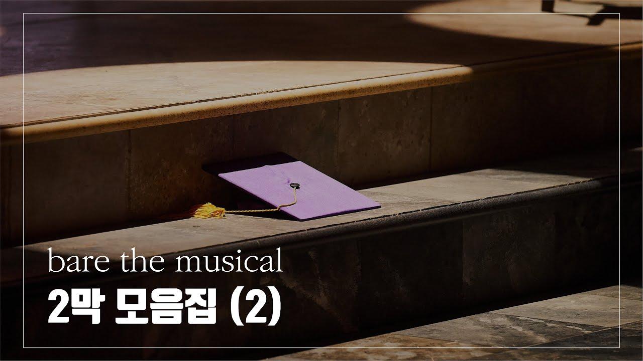 베어 더 뮤지컬(bare the musical) 2막 모음집 (2)