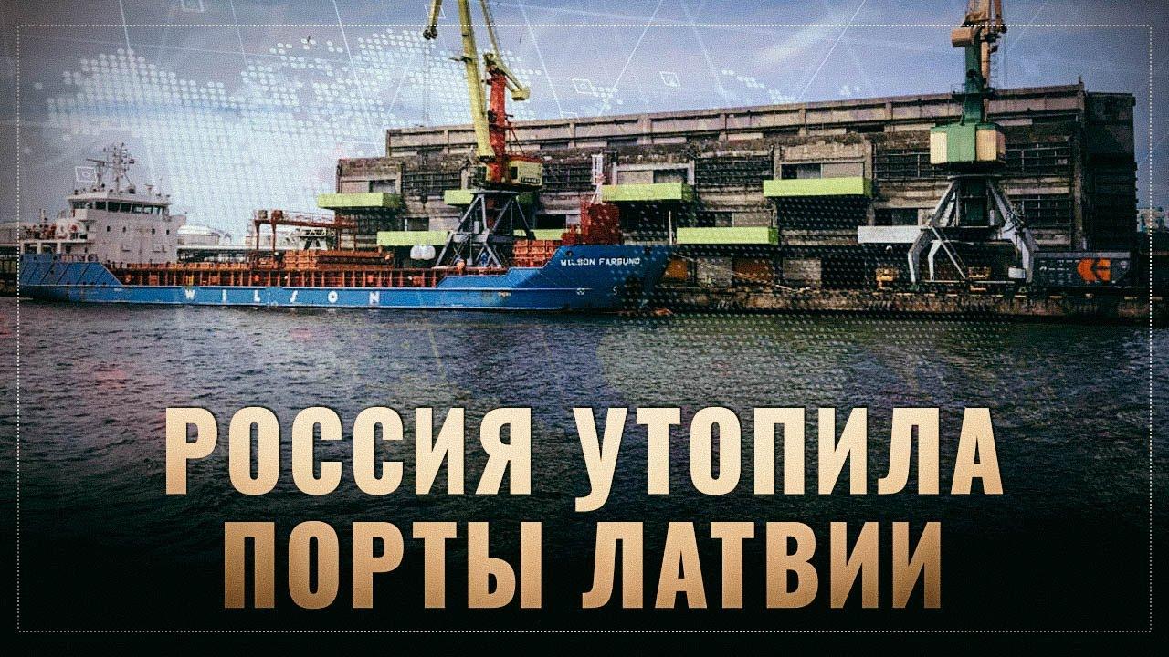 Рекорд падения! Россия и коронавирус добивают порты Латвии