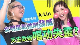 【天生歌姬A-Lin】女明星鬆弛劑發威,A-Lin唱功失靈?破音?這是邊剪邊掉淚的影片