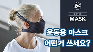 Buff Mask 귀가 아프지 않는 운동용 마스크/ 스…