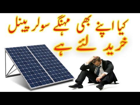 1200W Solar panel system Guidelines (Urdu Hindi) Renewable energy