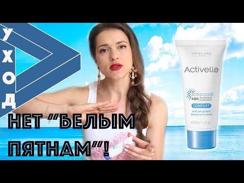Кремовый дезодорант-антиперспирант с ухаживающим комплексом Activelle, код 33149