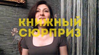 Посылка полная книг от Аси Черновой!