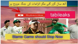 Shahid Anwar Ex-Coach of Fast Bowler Muhammad Amir Asking Amir to Stop Blame Game (Tabi Exclusive)