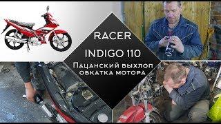 Racer Indigo-110 часть 7 -  Пацанский выхлоп и обкатка мотора