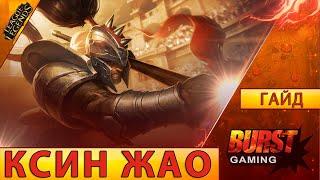 Стрим Быстрый гайд Ксин Жао ЛЕС за 15 мин. League of Legends 2020.02.08