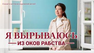 Христианские свидетельства видео 2020 «Я ВЫРЫВАЮСЬ ИЗ ОКОВ РАБСТВА» Русская озвучка