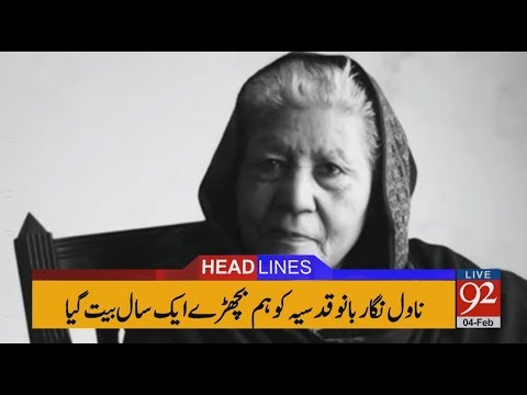 92 News Headlines 12:00 PM - 04 February 2018