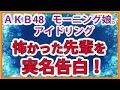 【暴露】 AKB48・モーニング娘。アイドル達がグループで怖かった先輩を実名告白