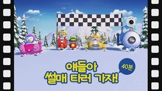 얘들아 썰매타러 가자 (40분) | 겨울만화 | 눈썰매 | 뽀로로 테마극장