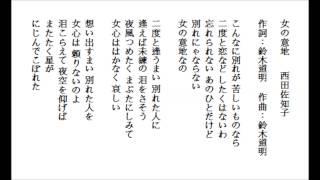 練習唱日本演歌-女の意地-西田佐知子.