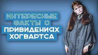 60 ФАКТОВ | Интересные факты о привидениях в ГП
