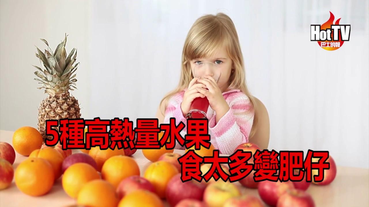 5種高熱量水果 食太多變肥仔
