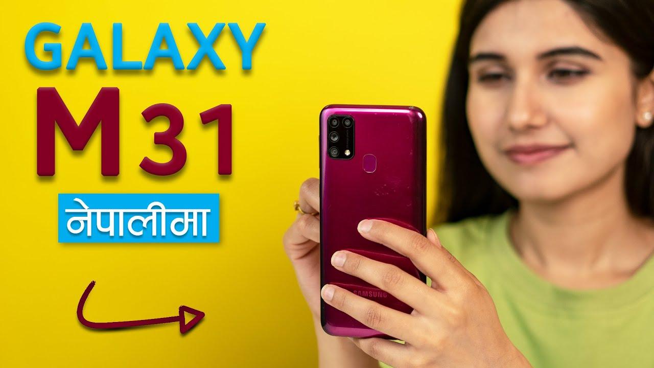 Samsung Galaxy M31 Full Review नेपालीमा