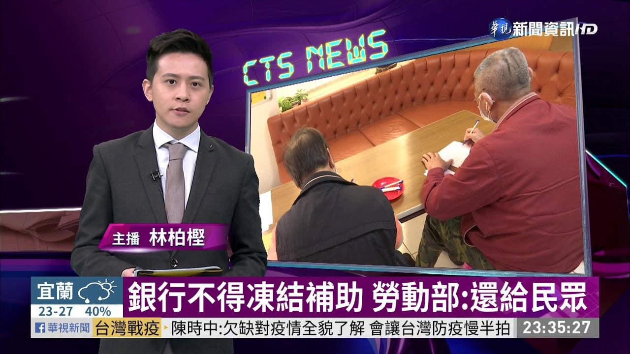 勞工欠卡債 紓困3萬元入帳遭凍結   華視新聞 20200506 - YouTube