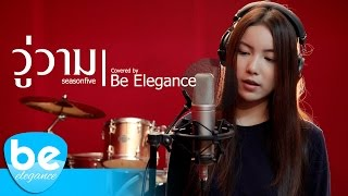 วู่วาม - Seasonfive | Covered by Be Elegance
