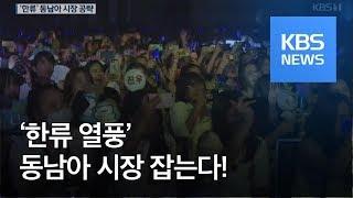 [지금 세계는] 한류타고 동남아 소비 시장 잡는다! / KBS뉴스(News)