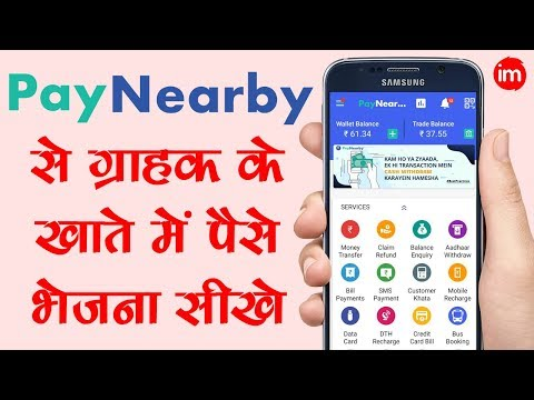 Paynearby Money Transfer Kaise Kare - Transfer Money To Customer Account In Paynearby Hindi