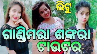 Latest Odia Funny😝 Comedy Tiktok Videos | Beautiful Girls Romantic Song Tiktok | LITU TikTok | Helo