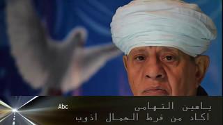 الشيخ ياسين التهامى  اكاد من فرط الجمال اذوبُ