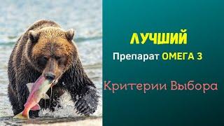 Продукция Forever.Почему БАД Арктическое море лучший препарат омега3 омега 9. Мнение Врача
