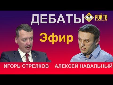 Так кто всё - таки победил в дебатах Навальный или Стрелков?