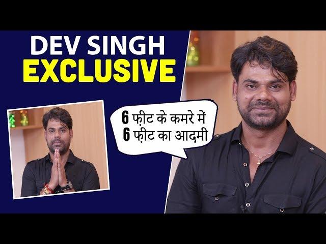 Dev Singh के संघर्ष की कहानी, बनना था Hero, कैसे बन गए विलन | Chhaliya Bhojpuri Film