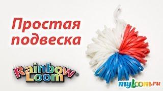 Простая ПОДВЕСКА из резинок Rainbow Loom Bands. Урок 206