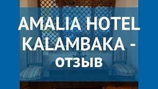 AMALIA HOTEL KALAMBAKA 4* Пелопоннес отзывы – отель АМАЛИЯ ХОТЕЛ КАЛАМБАКА 4 Пелопоннес отзывы видео