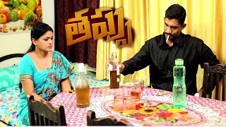 Repeat youtube video Thappu    Latest Romantic Telugu Short Film    by Raja Boyidi