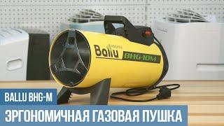 Газовая тепловая пушка Ballu BHG-M: обзор, отзывы(Газовая тепловая пушка Ballu BHG-M — тепловентилятор прямого нагрева, работающие от баллонного природного..., 2016-02-24T13:35:27.000Z)