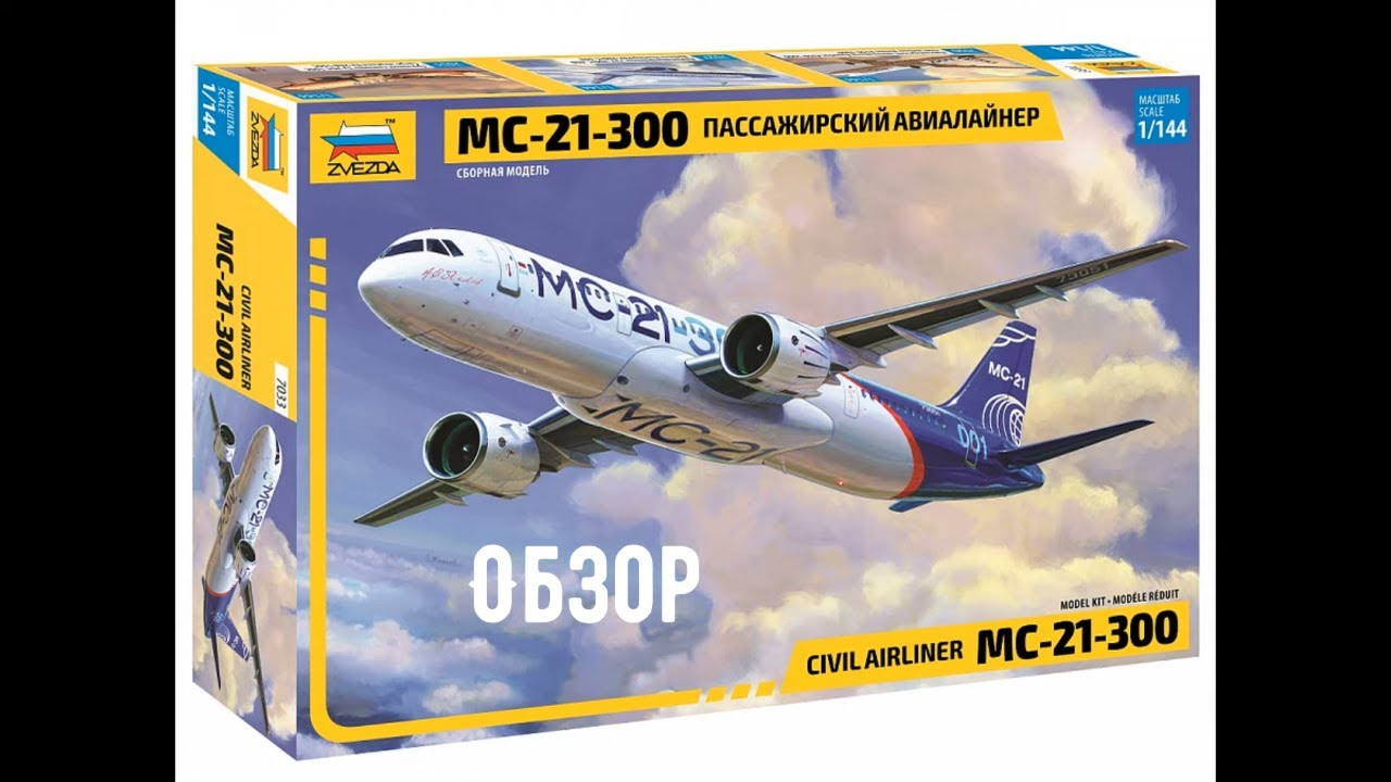 МС-21-300 Авиалайнер. Обзор модели 1:144. Звезда 7033 ...