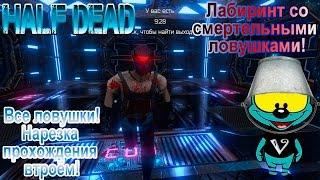 Half Dead | Симулятор фильма Куб!