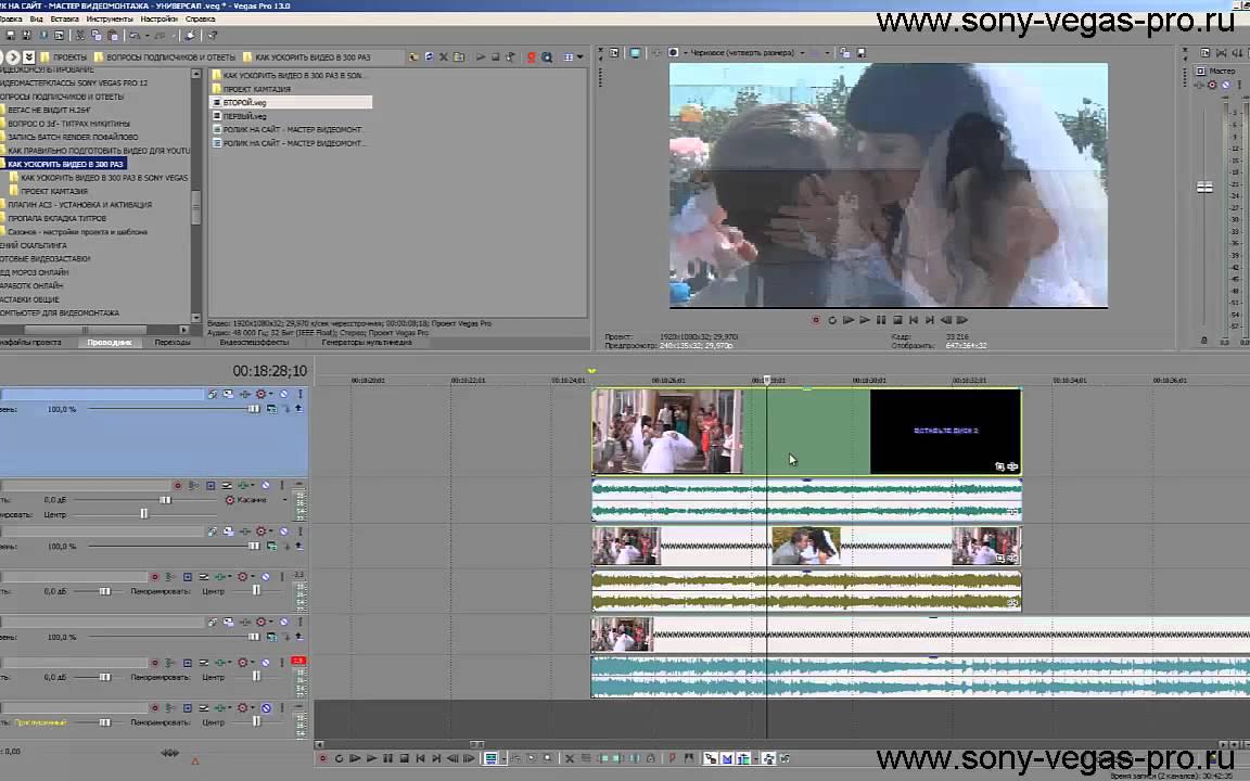 Как ускорить видео в Sony Vegas Pro 12 - YouTube