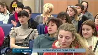 В Киеве началось обучение кризисных психологов