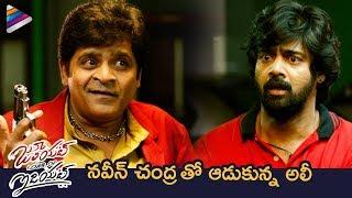 Ali & Naveen Chandra FUNNY Fight Scene | Juliet Lover of Idiot 2018 Telugu Movie | Nivetha Thomas