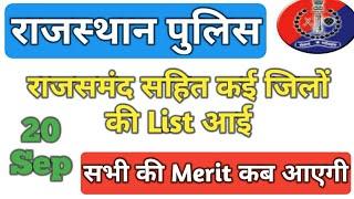Rajasthan Police Constable, नए जिलों की Merit list,20Sep , सभी की list कैसे देखें,Jobs 2018,Hindi