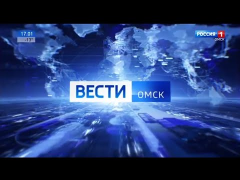 Вести - Омск в 17:00 (Россия 1 - ГТРК Иртыш [+3], 21.01.2020)