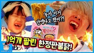 누가 안 맵다고 했어?! 1억 판매 까르보 불닭볶음면 한정판 먹방 도전! ㅋ ♡ 꿀잼 매운 라면 챌린지 놀이 fire noodle | 말이야와친구들 MariAndFriends