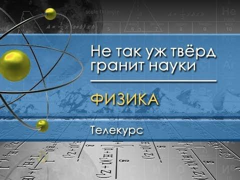 Физика для чайников. Лекция 54. Волновая теория. Принцип Гюйгенса - Френеля
