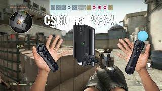 CSGO для PS3! Отличия консольной версии игры