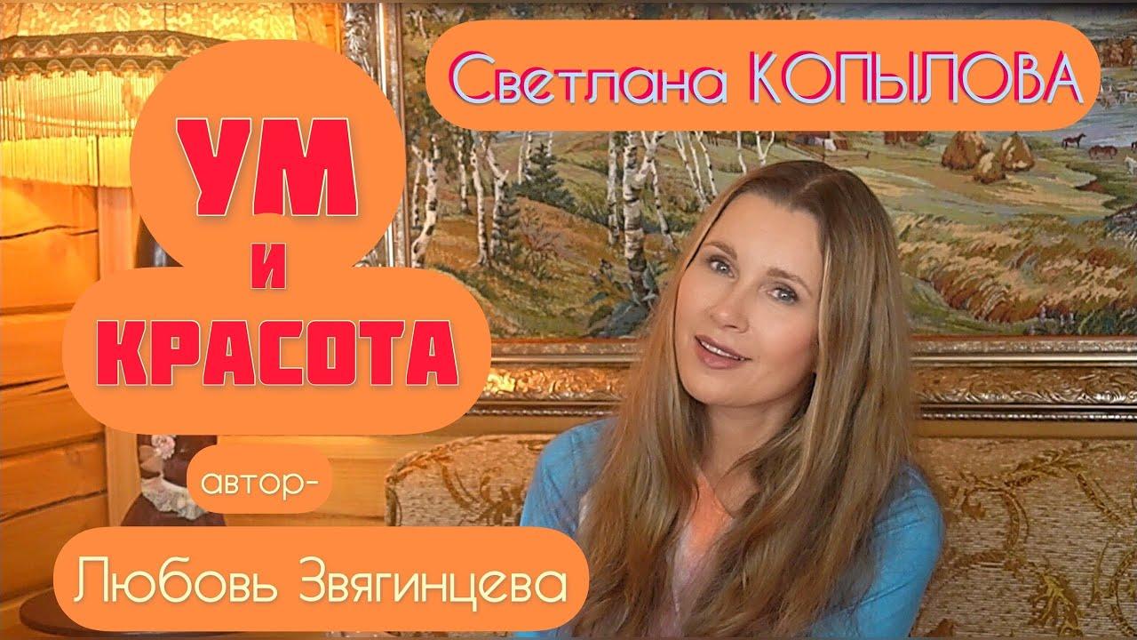 «УМ И КРАСОТА» Автор - Любовь Звягинцева, читает - Светлана Копылова