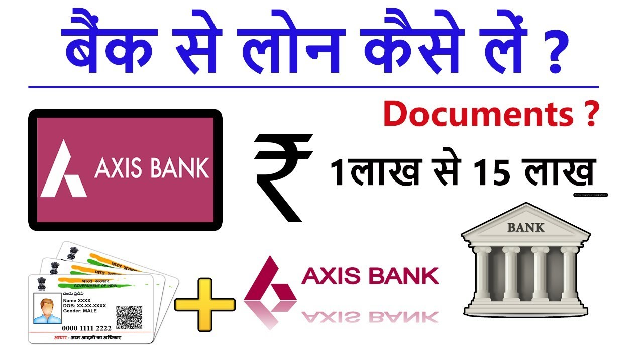 personal loan axis bank online