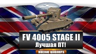 FV 4005 STAGE II - Лучшая ПТ!