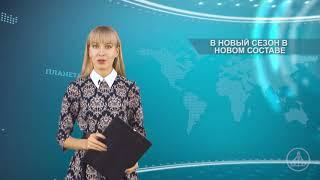Планета новостей от 23.09.17. Итоги недели