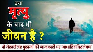 Is There Life After Death ? Kya Mrityu K Baad Bhi Jivan Hai ? मौत के बाद क्या होगा ? By Vimal Vani