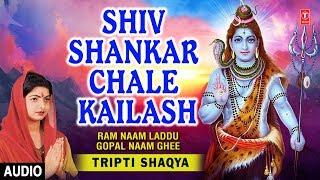 Shiv Shankar Chale Kailash I I TRIPTI SHAQYA I Full Audio Song I Ram Naam Laddu Gopal Naam Ghee