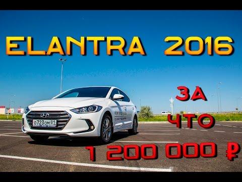 Обзор Hyundai Elantra 2016 2.0 Comfort. Тест Драйв новая Элантра, цена, сравнение, отзыв, изменения
