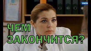 Чем закончатся заключительные серии сериала Акушерка. Новая жизнь 2 сезон?