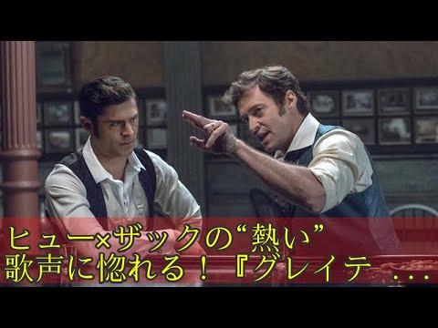 """ヒュー×ザックの""""熱い""""歌声に惚れる!『グレイテスト・ショーマン』特別映像"""